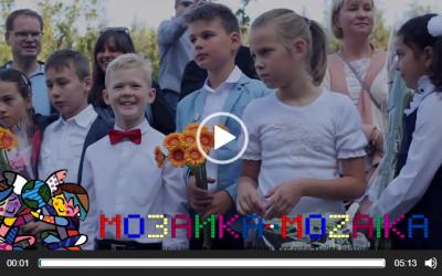 1 сентября – Мозаика, любимая школа