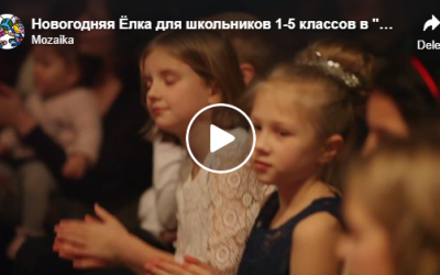 """Новогодний праздник для малышей в """"Мозаике"""""""