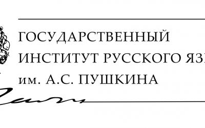 Центр сертификационного языкового тестирования ГИРЯ им. Пушкина