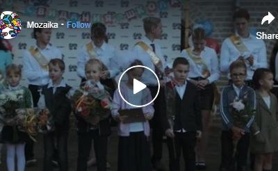 """ЦРДД """"Мозаика """" поздравляет вас с новым учебным годом"""