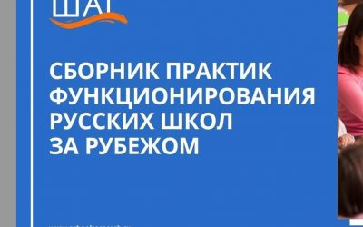 Praktijkoverzicht van Russische scholen in het buitenland