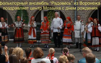 Felicitaties van onze vrienden uit Voronezh